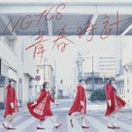 NGT48 青春時計 (TypeB) [CD+DVD]<初回限定仕様>