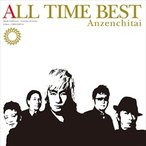 安全地帯 ALL TIME BEST SHM-CD