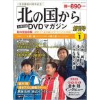 田中邦衛 「北の国から」全話収録DVDマガジン 1号 2017年3月14日号 [BOOK+DVD] Magazine