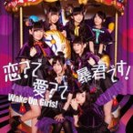 Wake Up,Girls! 恋?で愛?で暴君です! [CD+DVD] 12cmCD Single