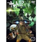 DVD/宇宙戦艦ヤマト2202 愛の戦士たち 2