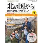 田中邦衛 「北の国から」全話収録 DVDマガジン 2号 2017年3月28日号 [BOOK+DVD] Magazine