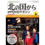 田中邦衛 「北の国から」全話収録 DVDマガジン 6号 2017年5月23日号 [BOOK+DVD] Magazine