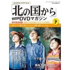 田中邦衛 「北の国から」全話収録 DVDマガジン 7号 2017年6月6日号 [BOOK+DVD] Magazine