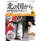 田中邦衛 「北の国から」全話収録 DVDマガジン 20号 2017年12月5日号 [BOOK+DVD] Magazine