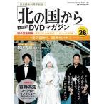 田中邦衛 「北の国から」全話収録 DVDマガジン 28号 2018年3月27日号 [BOOK+DVD] Magazine