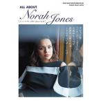 Norah Jones オール・アバウト・ノラ・ジョーンズ Mook