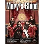 Mary's Blood アーティストオフィシャルブック Mary's Blood Book