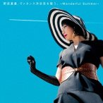 野宮真貴 野宮真貴、ヴァカンス渋谷系を歌う。 〜Wonderful Summer〜 CD