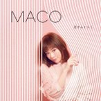 MACO 恋するヒトミ [CD+DVD]<初回限定盤> 12cmCD Single