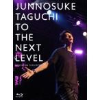 (アウトレット品)田口 淳之介/TO THE NEXT LEVEL OFFICIAL FAN CLUB LIMITED(Blu-ray/邦楽)