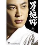 氷川きよし 男の絶唱 DVD