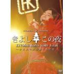 氷川きよし 氷川きよしスペシャルコンサート2016 きよしこの夜Vol.16 〜クリスマスがめぐるたび〜 DVD 特典あり