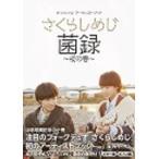 さくらしめじ さくらしめじ 「菌録〜桜の巻〜」 オフィシャル・アーティスト・ブック Book