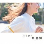 秦基博 Girl [CD+DVD]<初回限定盤> 12cmCD Single