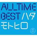 秦基博 All Time Best ハタモトヒロ [2CD+Blu-ray Disc]<初回限定盤> CD