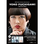 YOKO FUCHIGAMI IGIRISU 世界のYOKO OFFICIAL BOOK #BLACK Book 特典あり