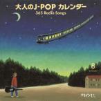 大人のJ-POPカレンダー 365 Radio Songs 8月  平和の歌 旅の歌