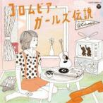 坂口良子 コロムビア・ガールズ伝説 FIRST GENERATION 1972-1979 CD