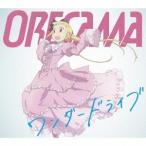 ORESAMA ワンダードライブ 12cmCD Single