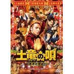 三池崇史 土竜の唄 香港狂騒曲 スタンダード・エディション DVD