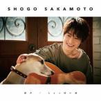 阪本奨悟 鼻声/しょっぱい涙 [CD+DVD]<初回限定盤> 12cmCD Single