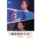 演劇集団キャラメルボックス 鍵泥棒のメソッド [DVD+CD] DVD