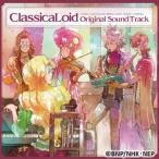 クラシカロイド Original Sound Track CD