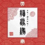 卍LINE 『真説 〜卍忍法帖〜 福流縁』壱ノ巻 〜天〜 CD