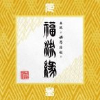 卍LINE 『真説 〜卍忍法帖〜 福流縁』参ノ巻 〜人〜 CD