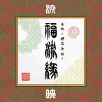 卍LINE 『真説 〜卍忍法帖〜 福流縁』映ノ巻 〜流〜 DVD