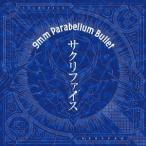 9mm Parabellum Bullet サクリファイス 12cmCD Single