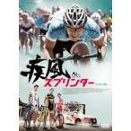 ダンテ・ラム 疾風スプリンター DVD
