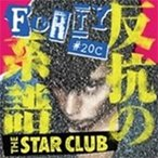THE STAR CLUB FORTY #20C 反抗の系譜 CD