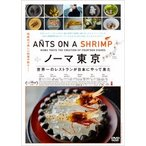 ノーマ東京 世界一のレストランが日本にやって来た DVD