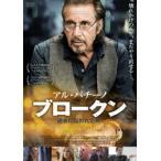 アル・パチーノ ブロークン 過去に囚われた男 DVD