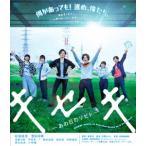 兼重淳 キセキ -あの日のソビト- 通常版 Blu-ray Disc