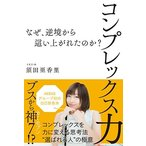 須田亜香里 コンプレックス力〜なぜ、逆境から這い上がれたのか?〜 Book