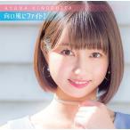 木下綾菜 向い風にファイト!<通常盤> 12cmCD Single