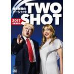 爆笑問題 2017年度版 漫才 爆笑問題のツーショット DVD
