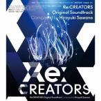 澤野弘之 Re:CREATORS Original Soundtrack CD