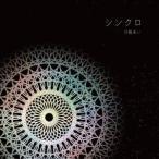 川嶋あい シンクロ<通常盤> 12cmCD Single