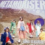 バンドじゃないもん!MAXX NAKAYOSHI METAMORISER 【通常盤】 12cmCD Single