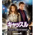 ネイサン・フィリオン キャッスル/ミステリー作家のNY事件簿 シーズン5 コンパクト BOX DVD