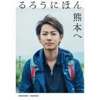 佐藤健 (俳優) るろうにほん 熊本へ Book