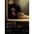 忍成修吾 ひかりをあててしぼる DVD