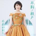 水森かおり 早鞆ノ瀬戸 (タイプB) 12cmCD Single 特典あり