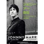Johnny Marr ジョニー・マー自伝 ザ・スミスとギターと僕の音楽 Book 特典あり