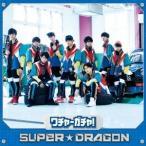 SUPER★DRAGON ワチャ-ガチャ! (TYPE01) 12cmCD Single