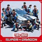 SUPER★DRAGON ワチャ-ガチャ! (TYPE02) 12cmCD Single